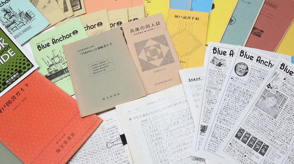神戸元町「海の本屋」アーカイブ